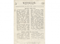 """KPI Sąjūdžio laikraščio """"Kvieslys"""" Nr. 1, 1988 m."""