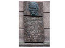 Memorial board for Steponas Kairys at Donelaičio str. 77, Kaunas (sculptor Kazys Švažas). (Photograph by J. Klėmanas).